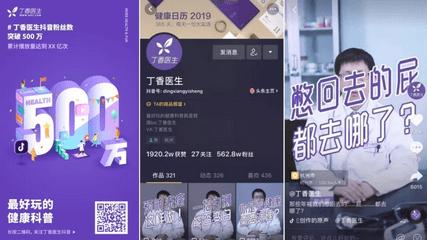 《产品运营:解构丁香医生内容运营逻辑》