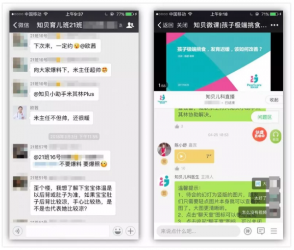 《广州知贝儿科CEO赵强:通过社群运营,每个月新用户增长量达到20%左右》