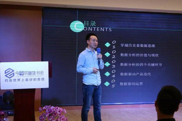 桑文锋:首席增长官从数据思维驱动产品和运营