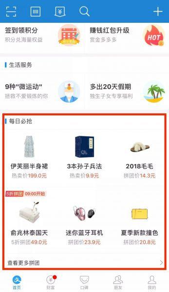 """支付宝 联手 淘宝上线拼团功能,国内电商纷纷推出""""拼团"""""""