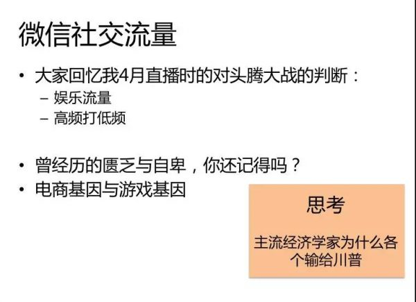 湖畔大学梁宁:解读拼多多的增长红利,增长过程中的原罪