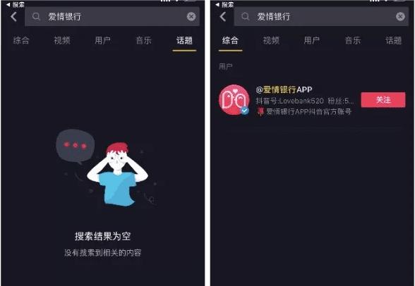爱情银行App的用户裂变增长方式