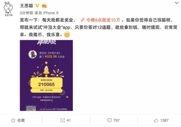 王思聪冲顶大会背后的商业模式是什么