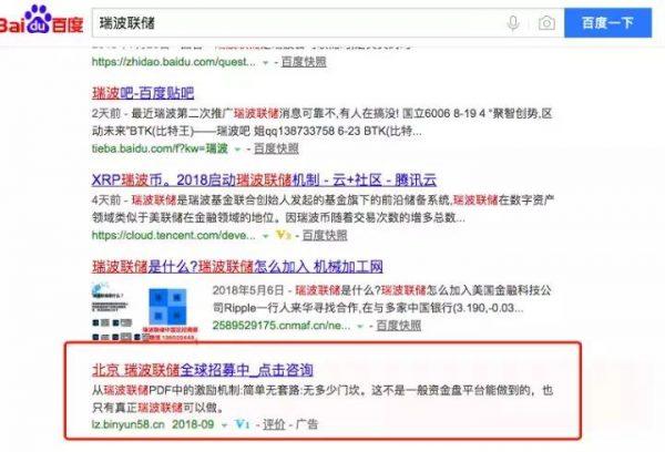 百度搜索付费广告引流,这个假瑞波币骗了几十万人