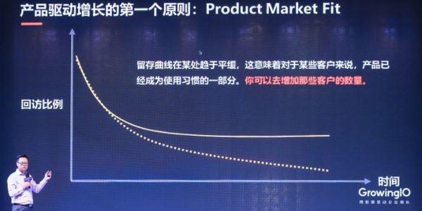 GrowingIO联合创始人陈明:产品驱动增长的想象力