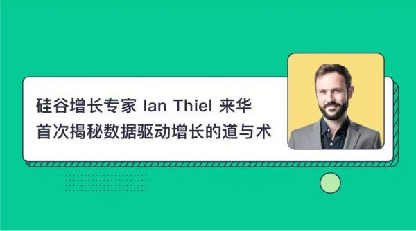 硅谷增长专家 Ian Thiel 来华,首次揭秘数据驱动增长的道与术