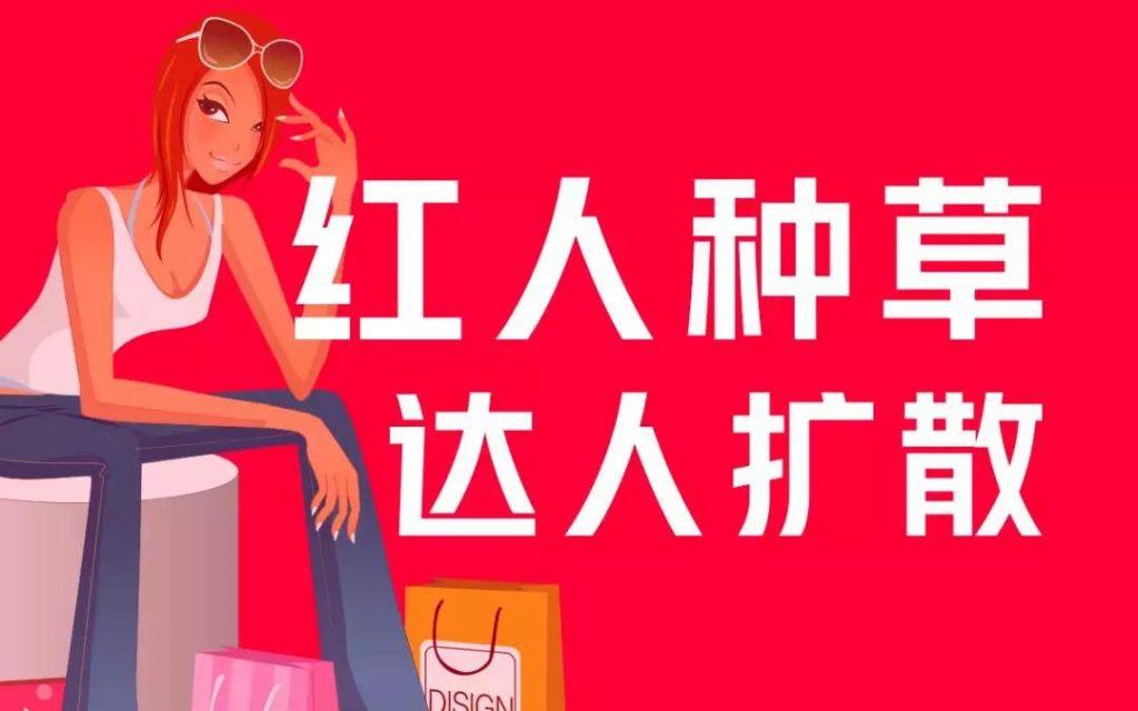 小红书推广:品牌合伙人新规则,如何更有效带货