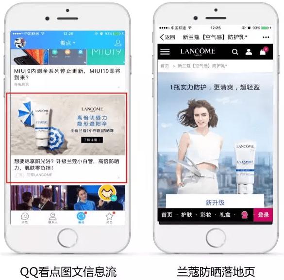《如何玩转美妆营销?QQ广告给出夏日旺季营销新玩法》
