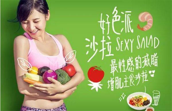 解密沙拉轻食标杆品牌:好色派沙拉,从0到30万用户的营销增长案例