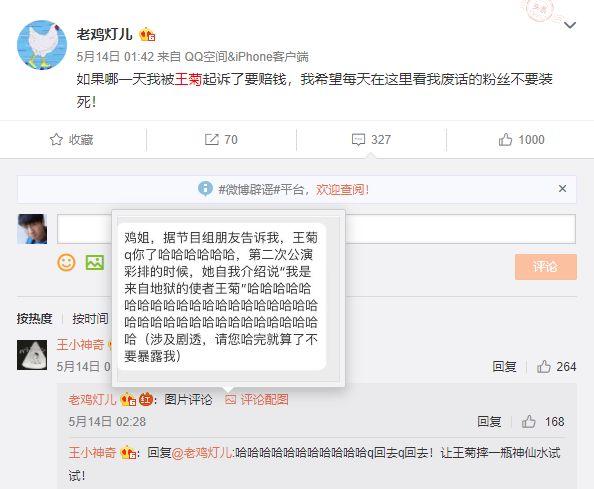 """0小时60万数据,首次揭秘王菊爆红幕后推手"""""""