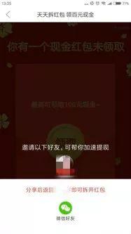 《做用户增长,传播分享中的那些魔鬼细节 | 刘玮冬运营手记》