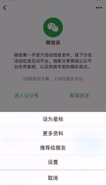 微信订阅号全新改版上线:订阅号群发消息样式改变!