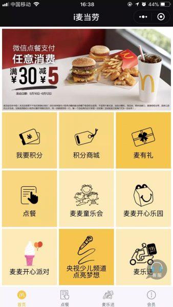餐饮小程序的产品运营:2例经典案例,10项引流方法