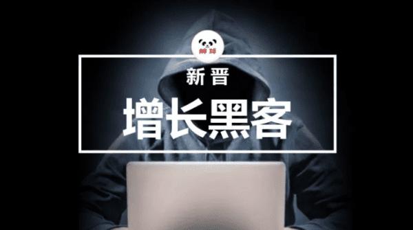"""《电商小程序:胖球,新晋""""增长黑客""""的天时地利人和》"""