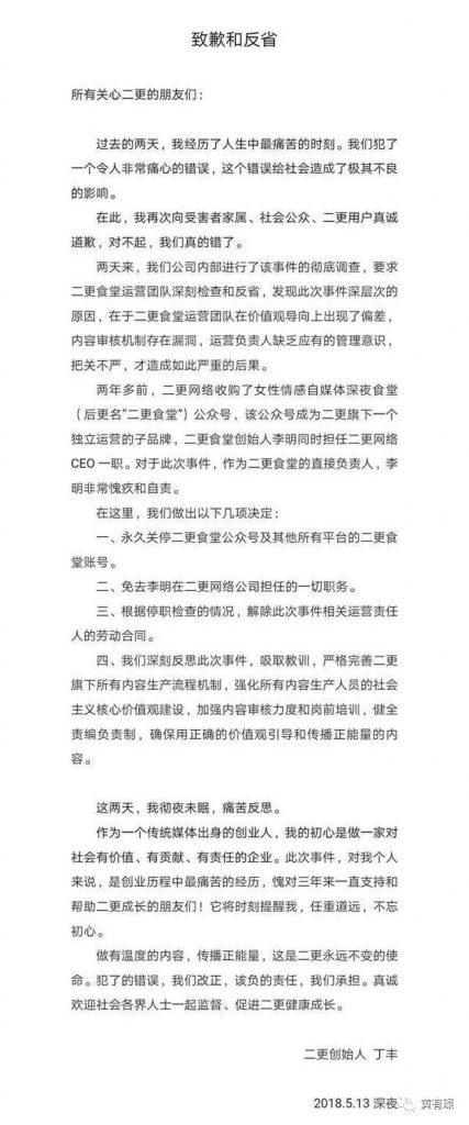 《三节课黄有璨:因百万粉丝大号被关停之后,对新媒体运营的思考》