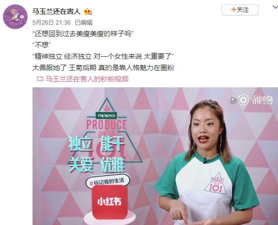 《50小时60万数据,首次揭秘王菊爆红幕后推手》
