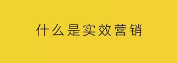 《杨不坏:市场部技能下沉》