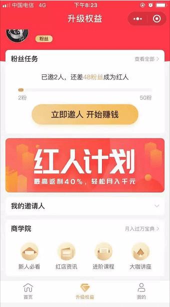 """商业增长:小红书上线「小红店」,要用""""严选""""的方式做社交电商"""
