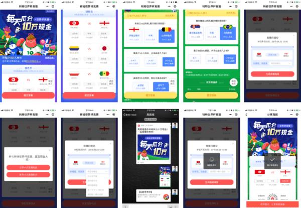"""《世界杯期间如何设计""""世界杯游戏""""抢占""""用户增长C位""""!》"""
