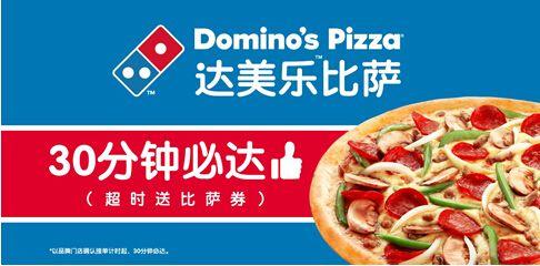 《被用户疯狂吐槽最难吃的披萨,8年股价从2美元涨至180美元,增速超谷歌、苹果》