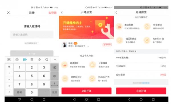 《七夕宠儿,趣推App背后的黑客增长论》