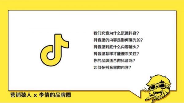 青藤文化联合创始人袁海:抖音如同嗑瓜子,沉迷抖音不如打造爆款