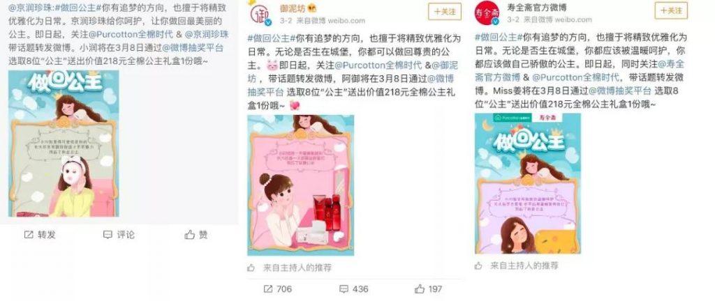《奈丝公主女生节营销盘点:汉子久了,你还记得曾经的公主梦吗》