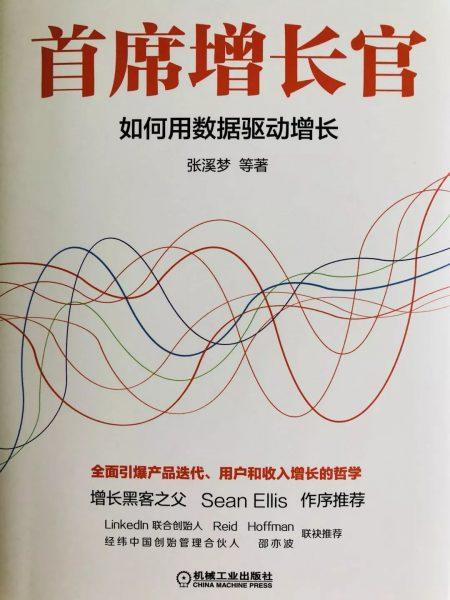 《首席增长官》读书心得:数据驱动增长的思维理念和方法论