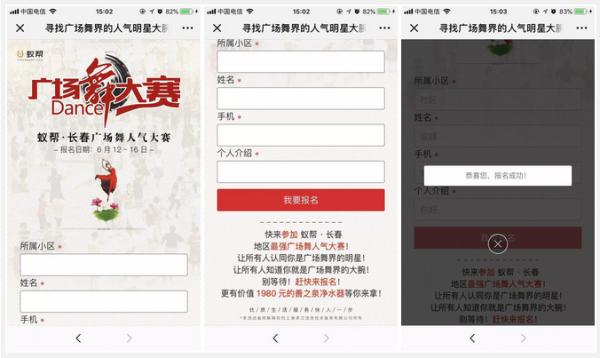 QQ音乐活动运营复盘:一场投票活动新增150万粉丝