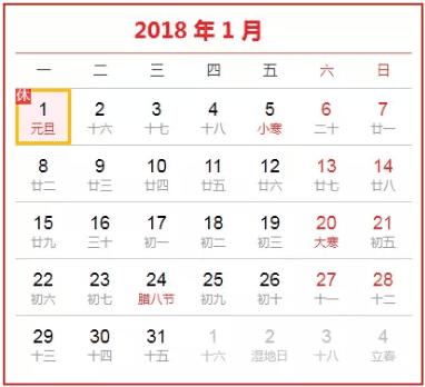 """018年1月份全热点日历,及相应攻略"""""""