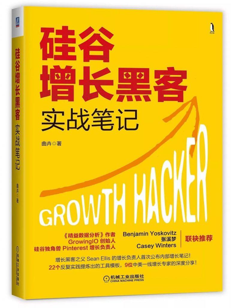 增长黑客:使用APP高速增长—《硅谷增长黑客实战笔记》
