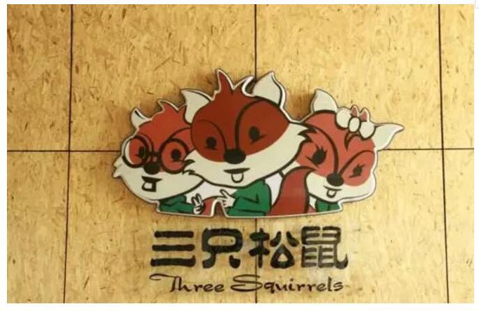 三只松鼠这回已哭晕