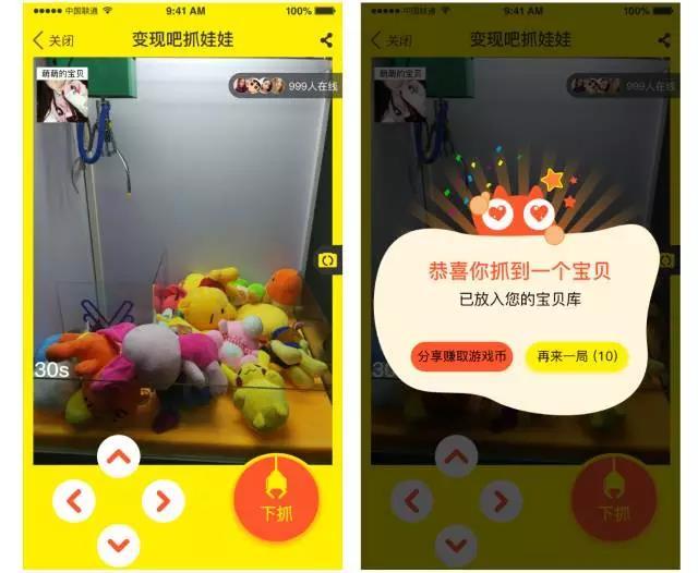 手机在线抓娃娃:600亿的「直播+物联网」爆发市场,会有你的份吗? ...