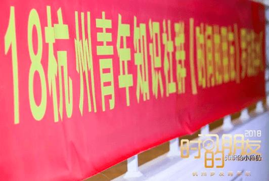 """019时间的朋友杭州分会场撩开大幕,附嘉宾分享PPT"""""""
