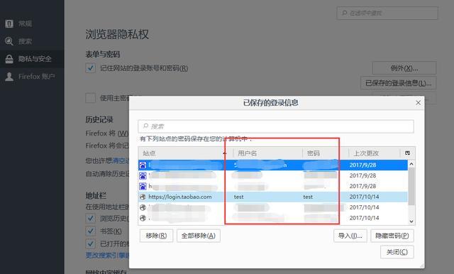 被浏览器记住的账号密码是如何泄露的?