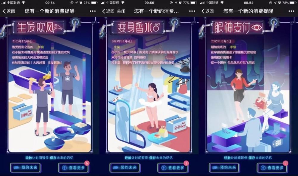 """未来汽车""""8s店""""新推出""""粒子飞行器"""",小招""""e智贷""""能迅速感知到你的心动"""