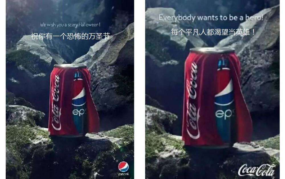 中《定位》剧毒,百事可乐 KO 可口可乐?