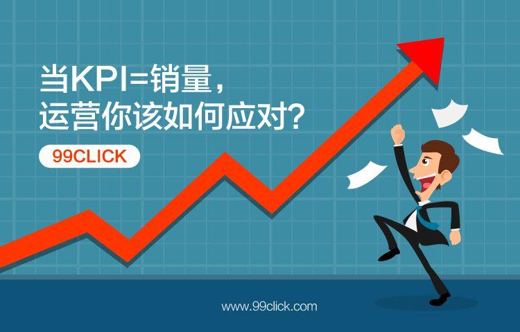 作为产品经理,运营如何兼顾销量与KPI 呢?