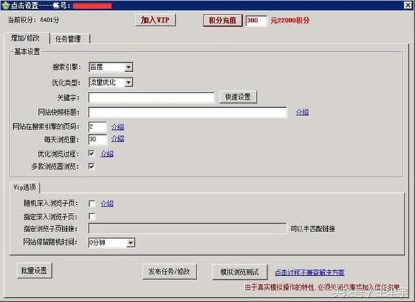网站优化快速排名软件大全
