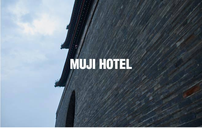 无印良品酒店是怎么把场景化营销做到极致的
