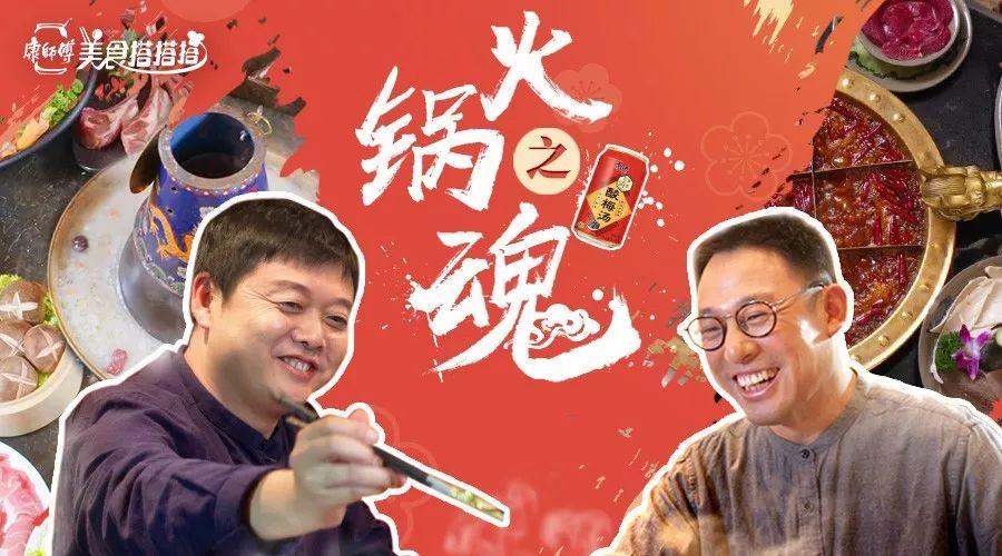 """从""""当红火锅魂"""",看康师傅自建""""美食+饮品""""IP的独特之处!"""