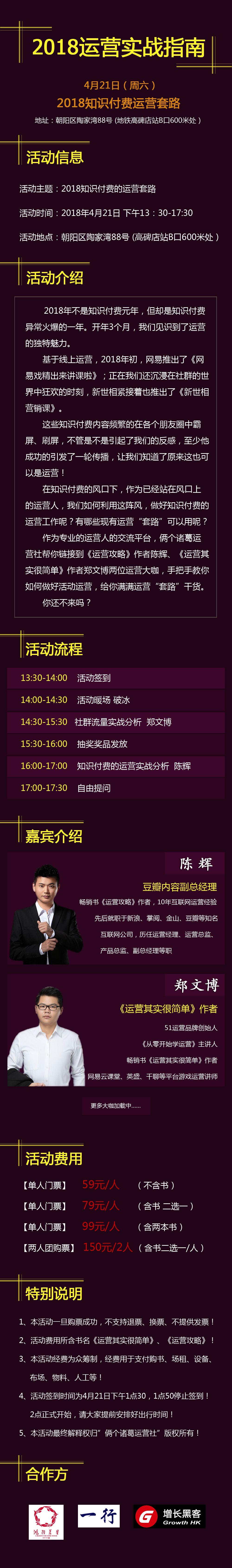 《活动丨2018运营实战指南:知识付费的运营套路(北京)》