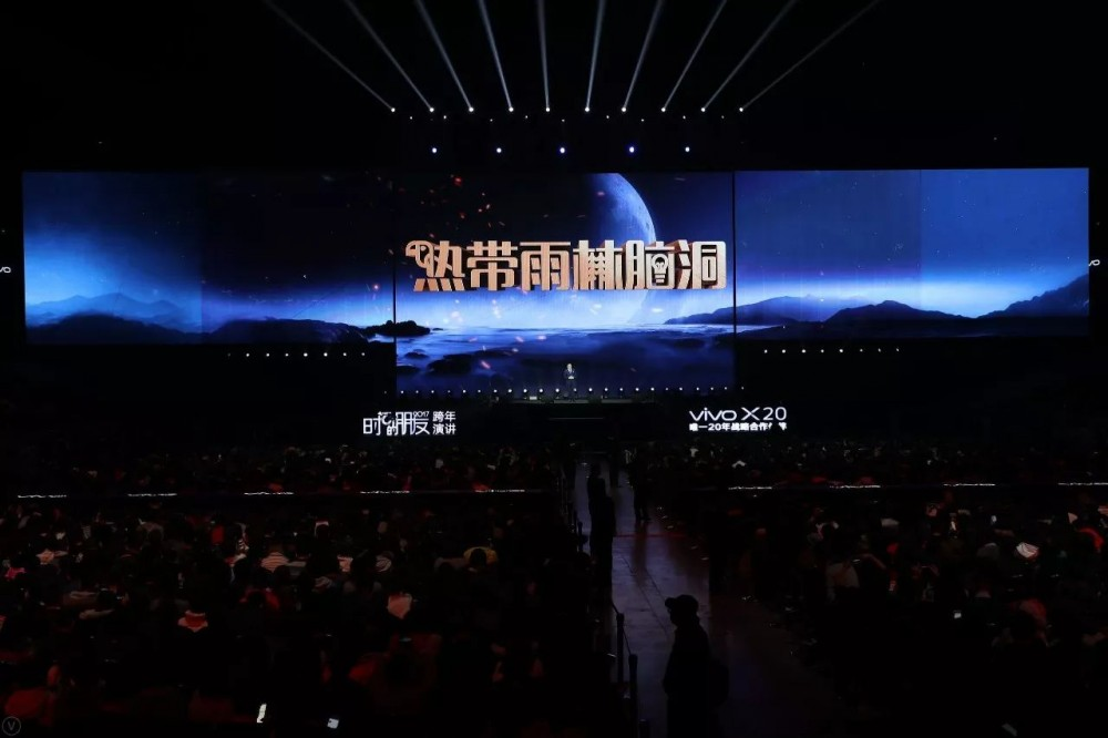 """2017罗振宇跨年演讲:中国式机会的六个""""脑洞""""(13000字精华版)"""