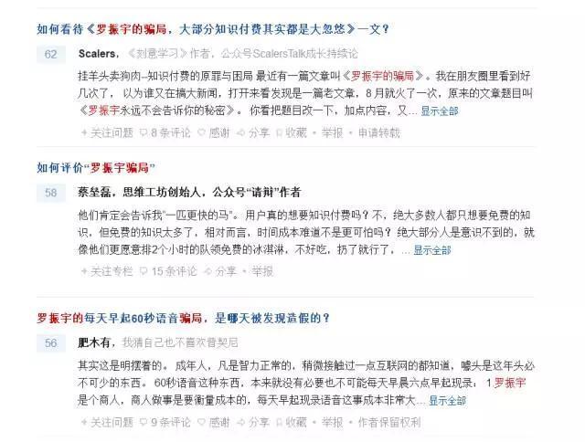 """深度 娱乐工场麻宁:知识付费是""""收智商税""""的""""骗局""""吗?"""