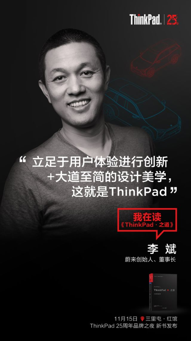 """""""有为青年""""的25岁,ThinkPad这样玩儿跨界"""