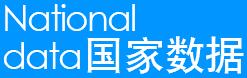 中国国家数据