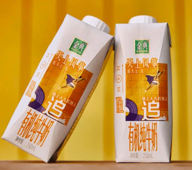 """Cici:金典推出""""音乐能量牛奶"""",快来解锁纸包装营销的""""100种姿势"""""""
