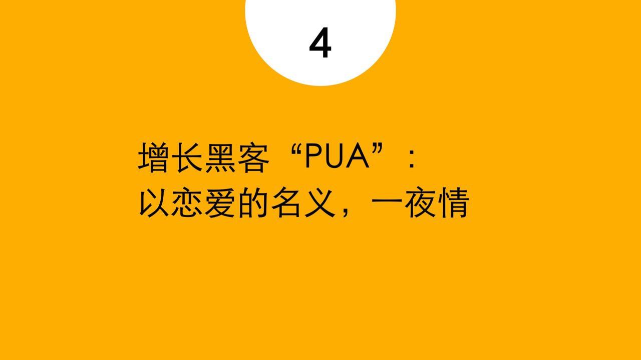 """警惕增长黑客""""PUA"""":以恋爱的名义,和用户一夜情 Dsir"""