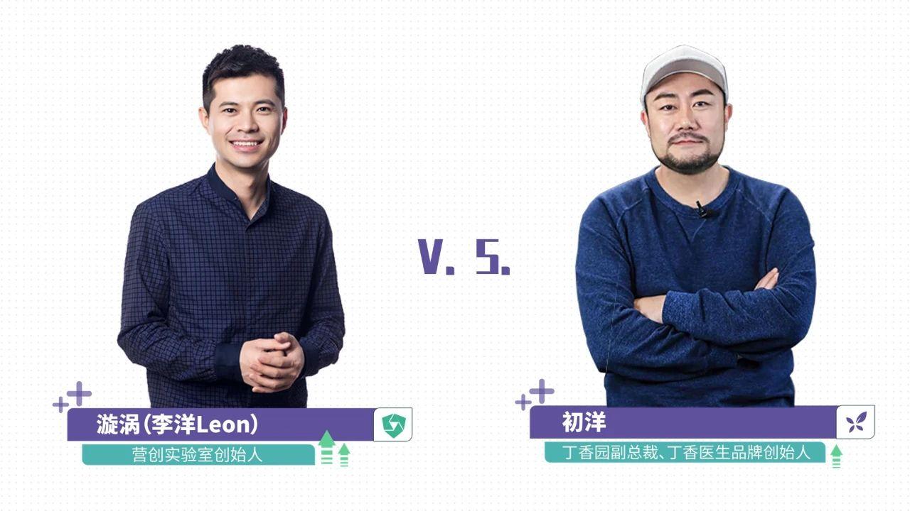 丁香医生品牌创始人初洋vs营创实验室漩涡专访纪要(节选)