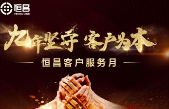 招聘:恒昌利通互联网产品增长——20k-30k|北京